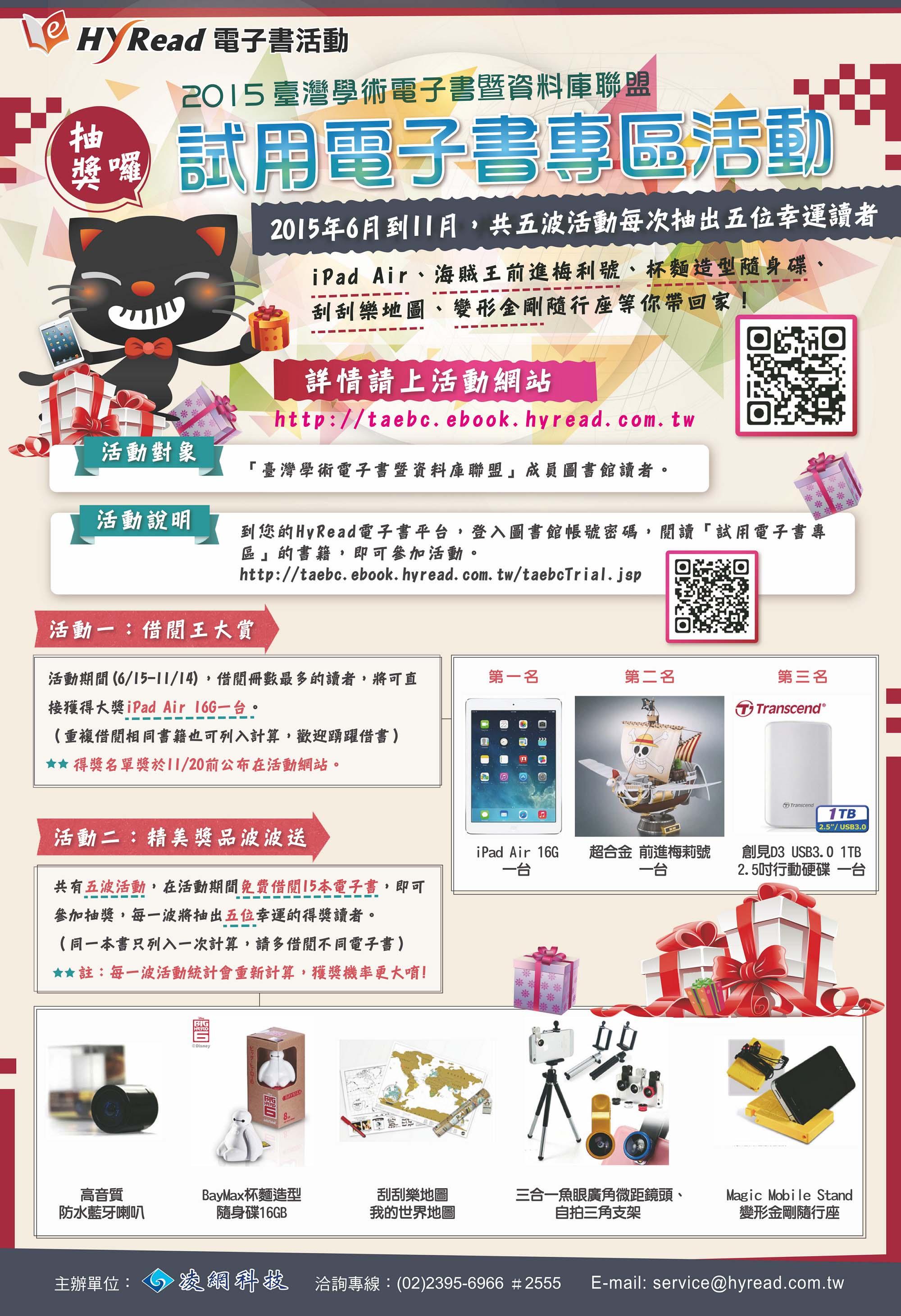 2015TAEBDC-PDA-HyRead
