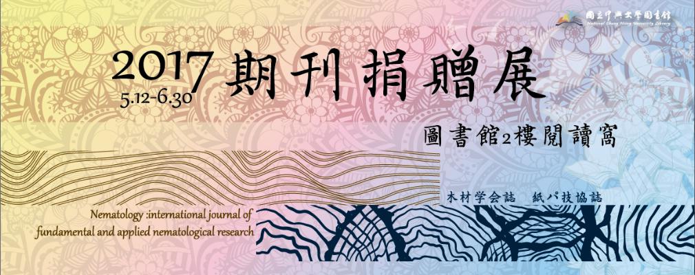 2017期刊捐贈展