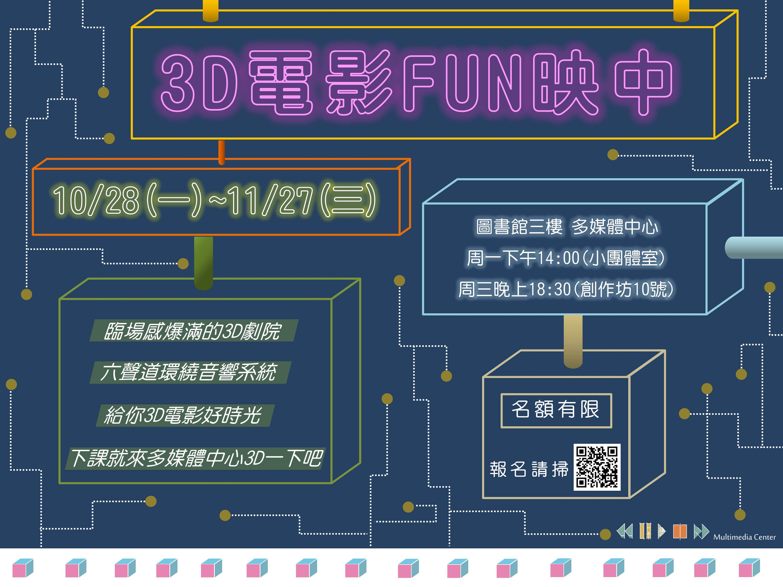3D電影FUN映中改過QRcode