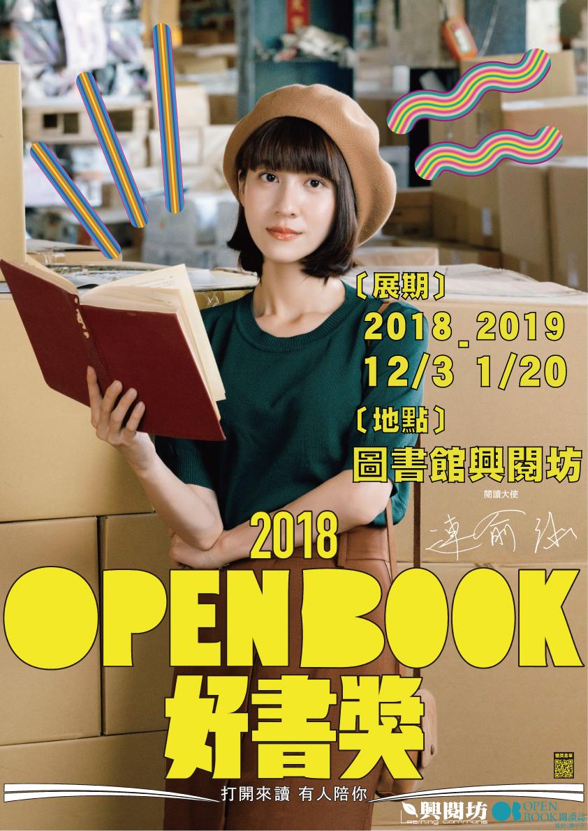 2018openbook