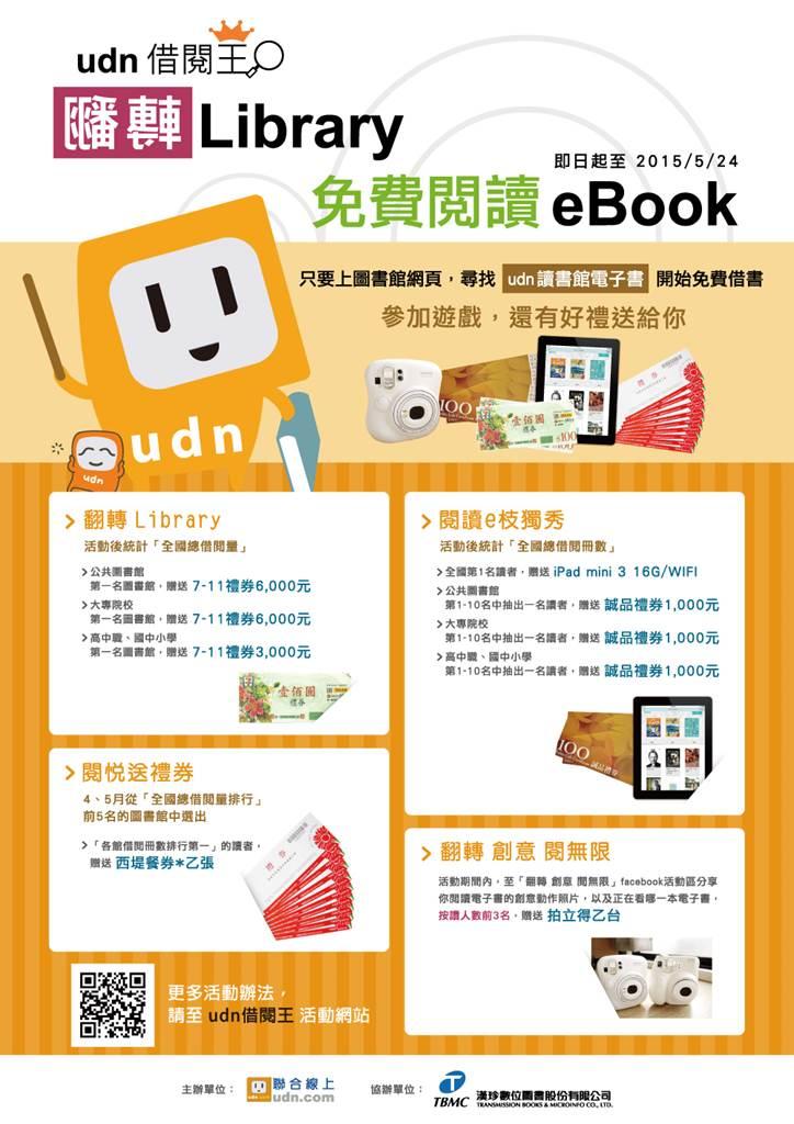 2015 udn ebook poster