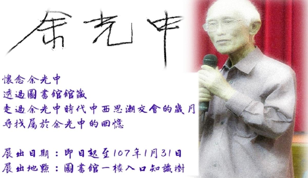 Yu Guangzhong PIC