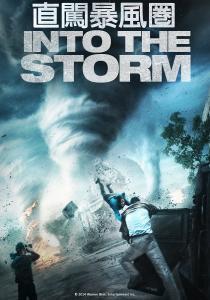 直闖暴風圈 Into The Storm