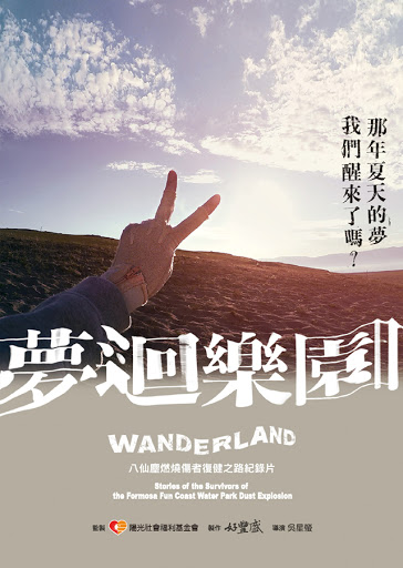 夢迴樂園 WANDERLAND