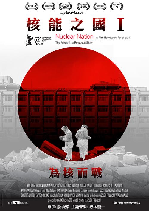 核能之國 I Nuclear Nation I
