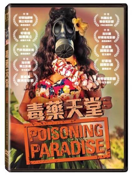 毒藥天堂 Poisoning Paradise