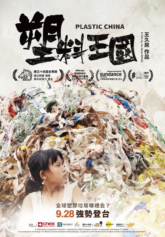 塑料王國 Plastic China