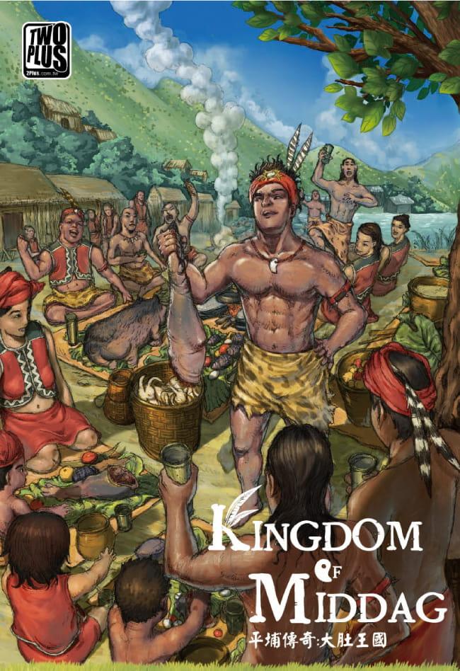 平埔傳奇:大肚王國