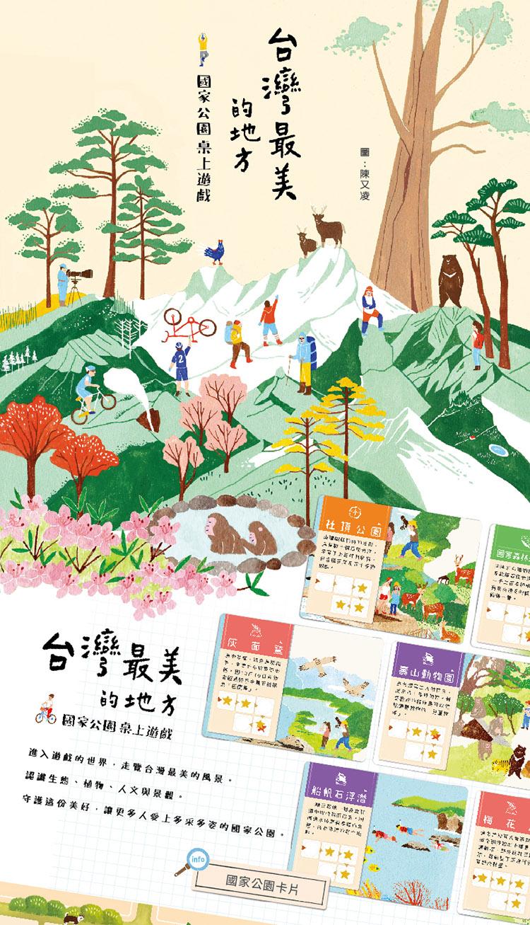 台灣最美的地方--國家公園