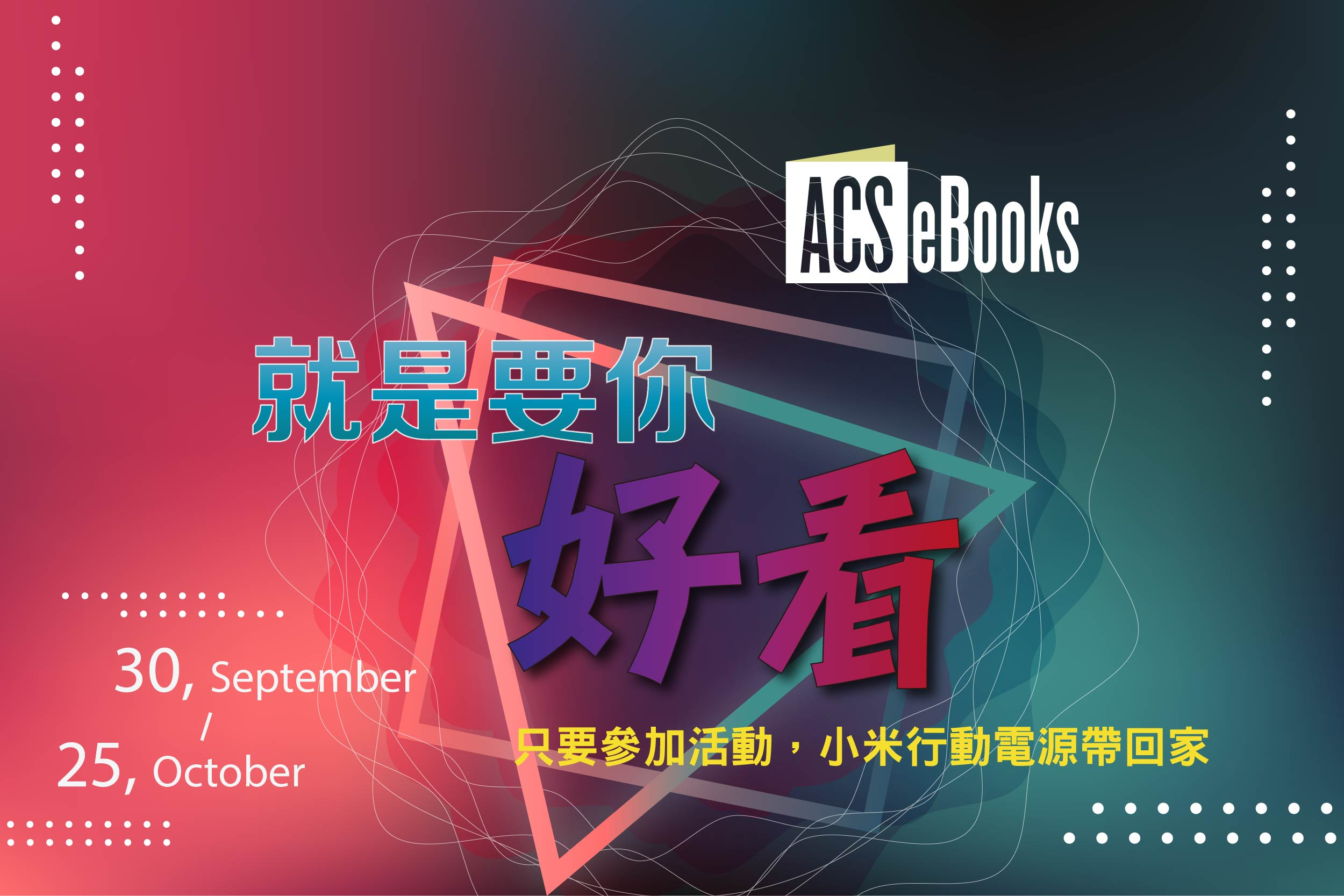 ACS ebooks promotion-01