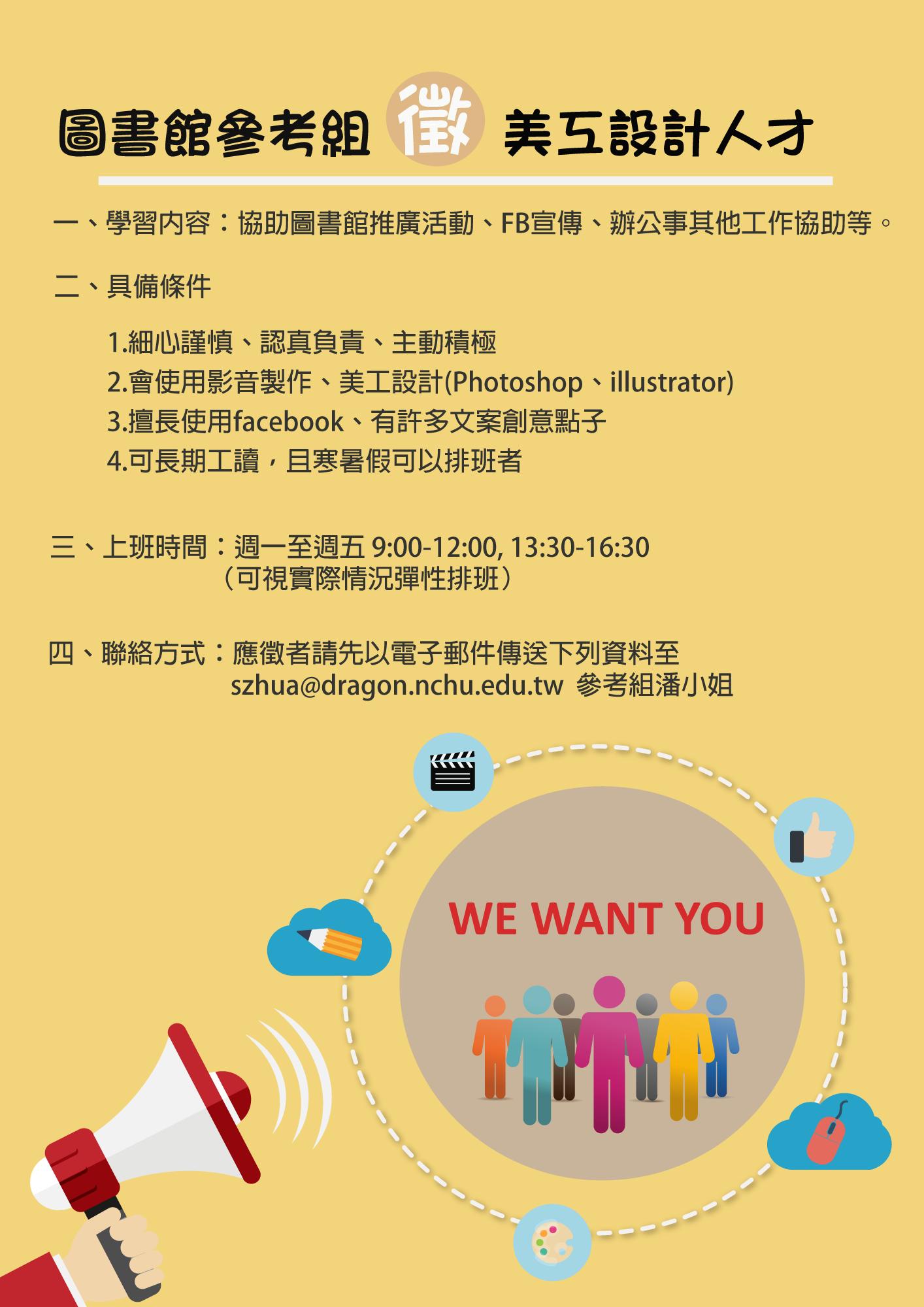 recruitment0502