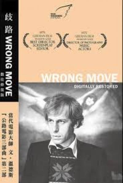 歧路 The Wrong Move