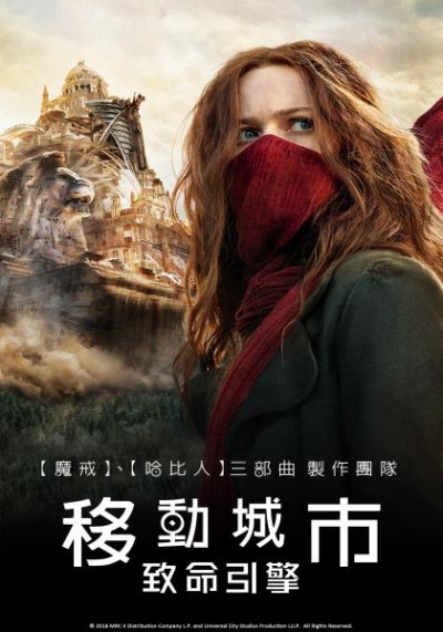 移動城市:致命引擎 Mortal Engines