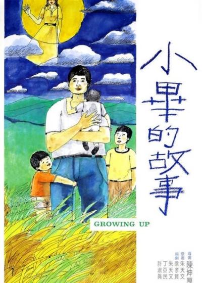 小畢的故事GROWING UP