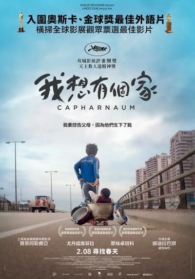 我想有個家 Capernaum