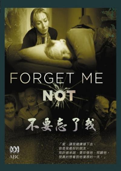 不要忘了我_Forget Me Not