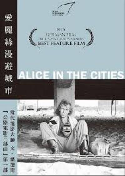 愛麗絲漫遊城市 Alice in the Cities