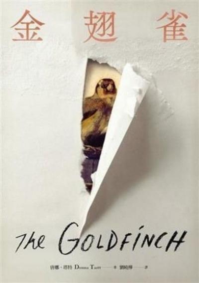 金翅雀 The Goldfinch