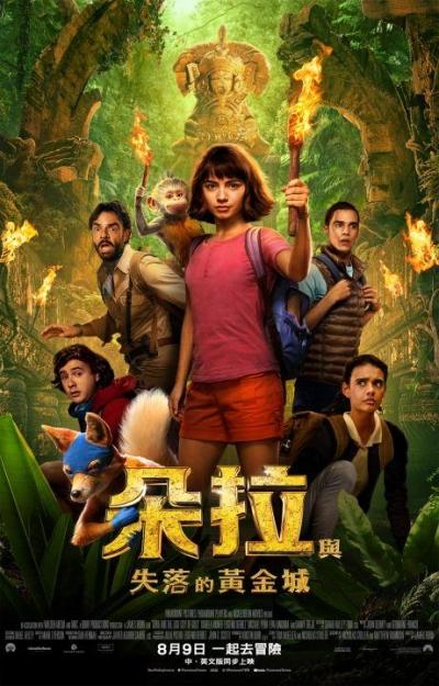 朵拉與失落的黃金城 Dora and the Lost City of Gold