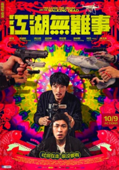 江湖無難事 The Gangs,the Oscars,and the Walking Dead