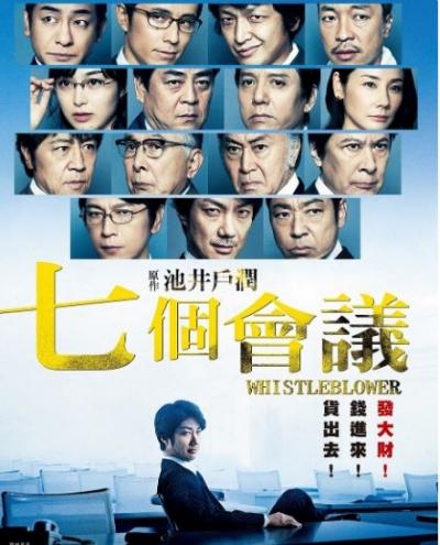 七個會議_Whistleblower