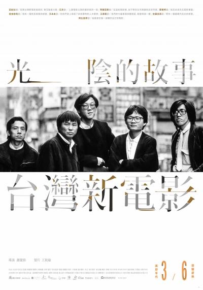光陰的故事 lowers Of Taipei