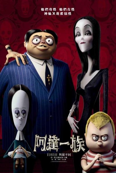阿達一族 The Addams Family