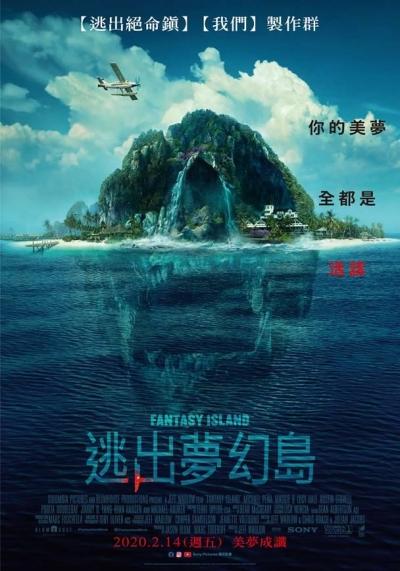 逃出夢幻島 Fantasy Island