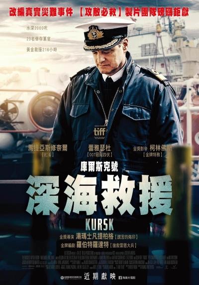庫爾斯克號:深海救援 Kursk