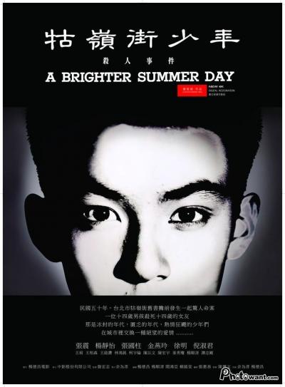 牯嶺街少年殺人事件 A Brighter Summer Day