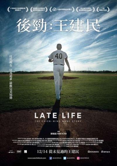 後勁:王建民 Late Life: The Chien-Ming Wang Story