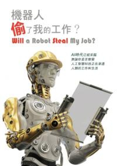 機器人偷了我的工作?