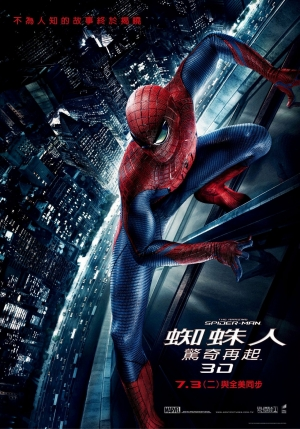 蜘蛛人驚奇再起