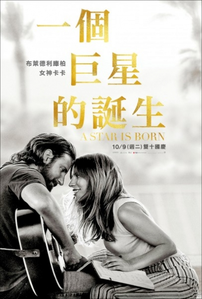 一個巨星的誕生 A Star Is Born
